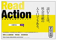 「ReadAction」B0ポスター