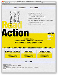 「ReadAction」WEBサイト